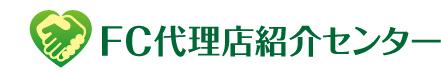 FC代理店紹介センター