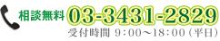 相談無料03-3431-2829