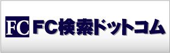 FC検索ドットコム