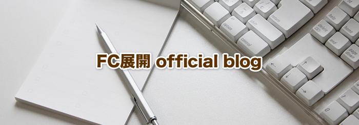 FC展開ブログ