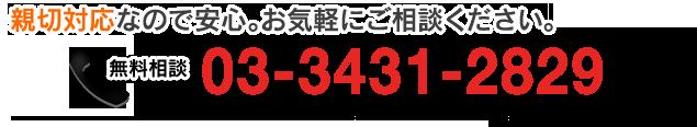 【無料相談】03-3431-2829